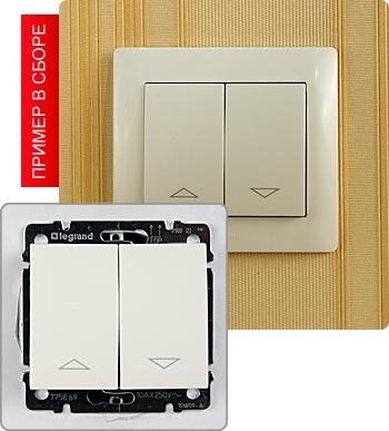Выключатель для управления приводами 10А