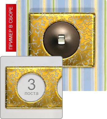 Рамки Celiane - фото Рамка трехпостовая